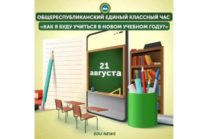 Сегодня пройдет единый классный час для школьников Казахстана