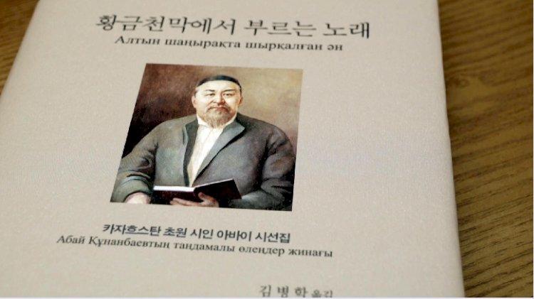 Переводчик из Кореи сравнил стихи Абая с ароматом степи