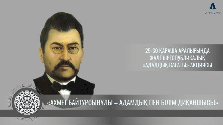 Час добропорядочности по теме «Ахмет Байтурсынов – сеятель человечности и знаний»