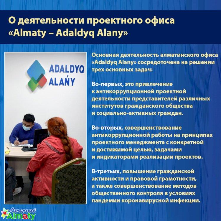 О деятельности проектного офиса  «Almaty – Adaldyq Alany»