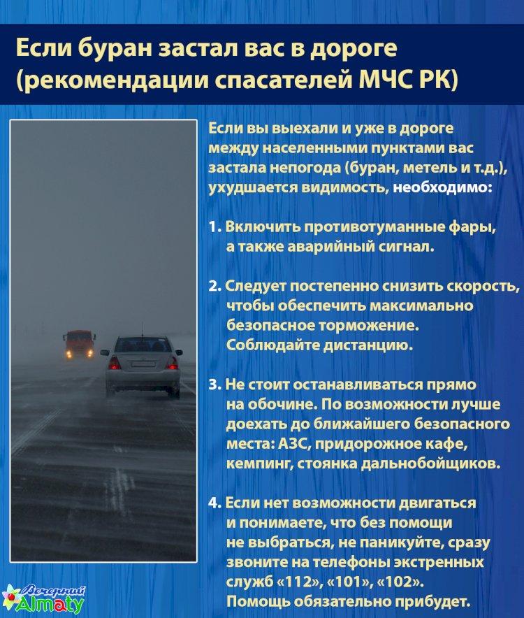 Если буран застал вас в дороге (рекомендации спасателей МЧС РК)