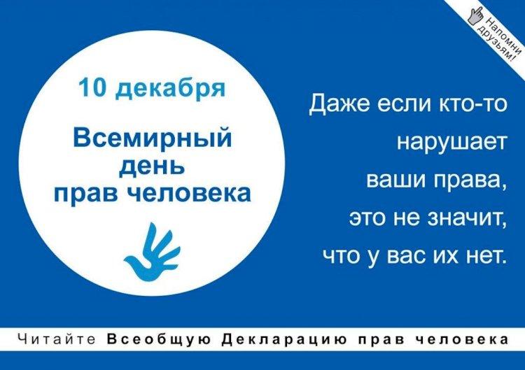 Мировое сообщество в 70-й раз отмечает День прав человека
