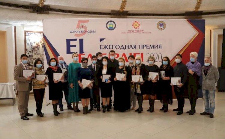 Награждение премией «Ел бірлігі» прошло в Алматы