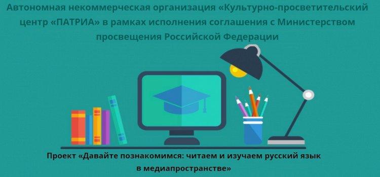 Формирование интереса к изучению русского языка