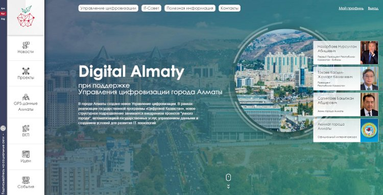 Карта интерактивных идей появилась в Алматы