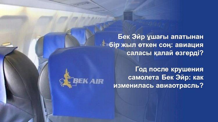 Что изменилось в авиаотрасли РК через год после крушения самолета «Бек Эйр»