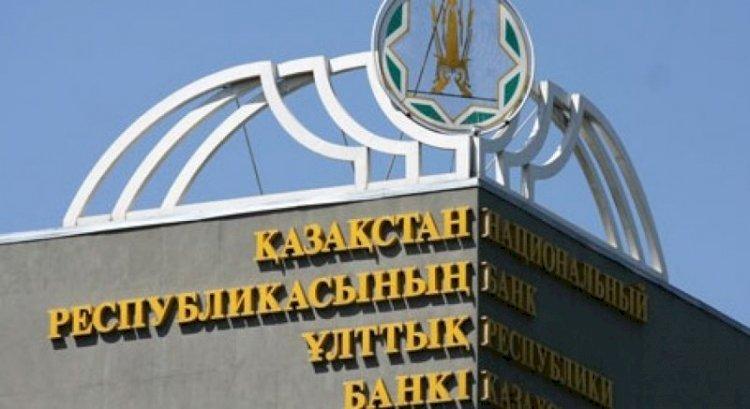 Комитет по денежно-кредитной политике создан в Нацбанке РК