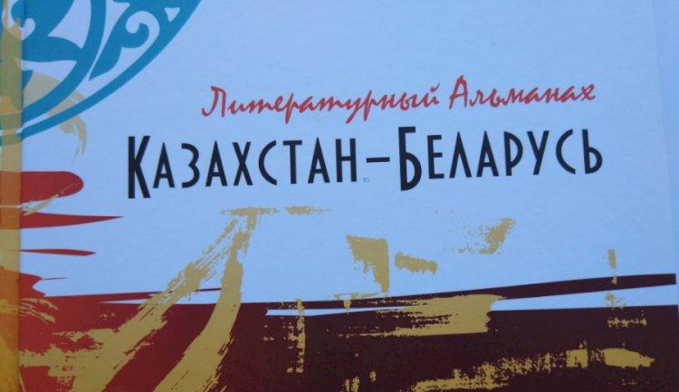 В Алматы опубликован литературный альманах «Казахстан – Беларусь»