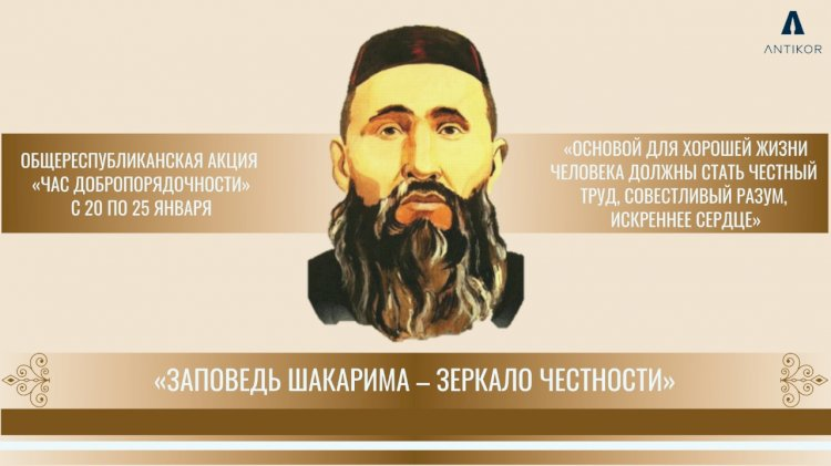 Урок добропорядочности провели в Антикоррупционной службе Казахстана