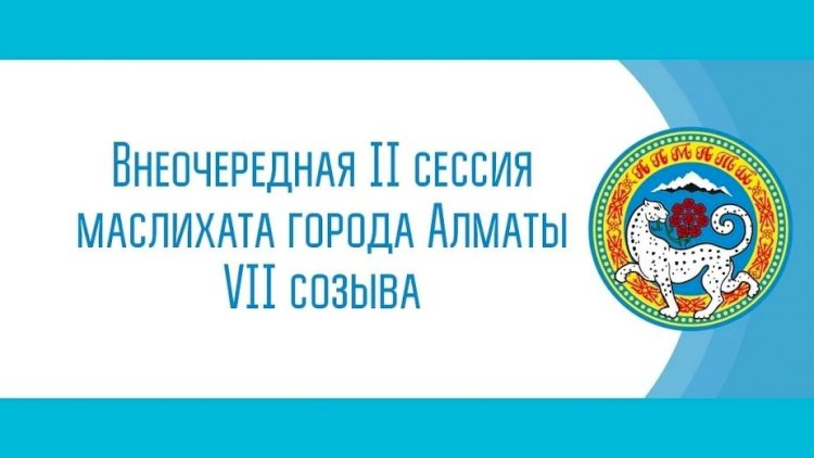 В Алматы проходит внеочередная II сессия маслихата VII созыва