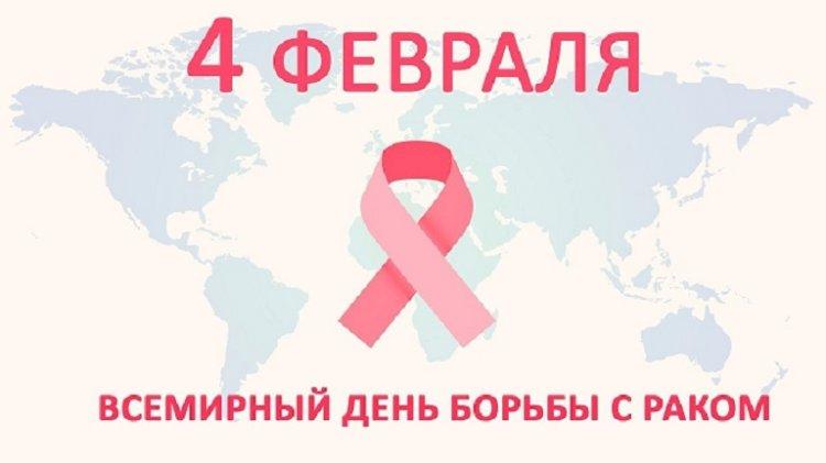 Всемирный день борьбы с онкозаболеваниями отмечается сегодня
