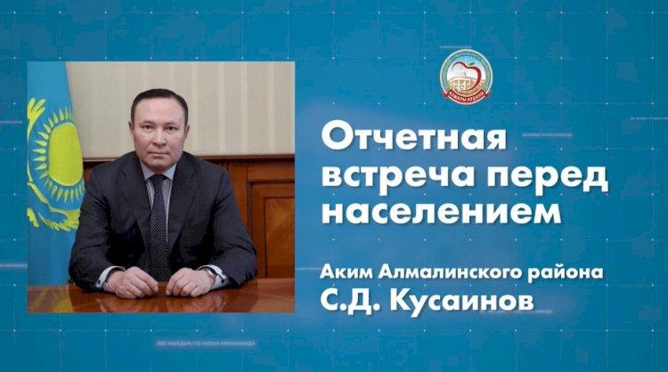 Аким Алмалинского района отчитается перед населением