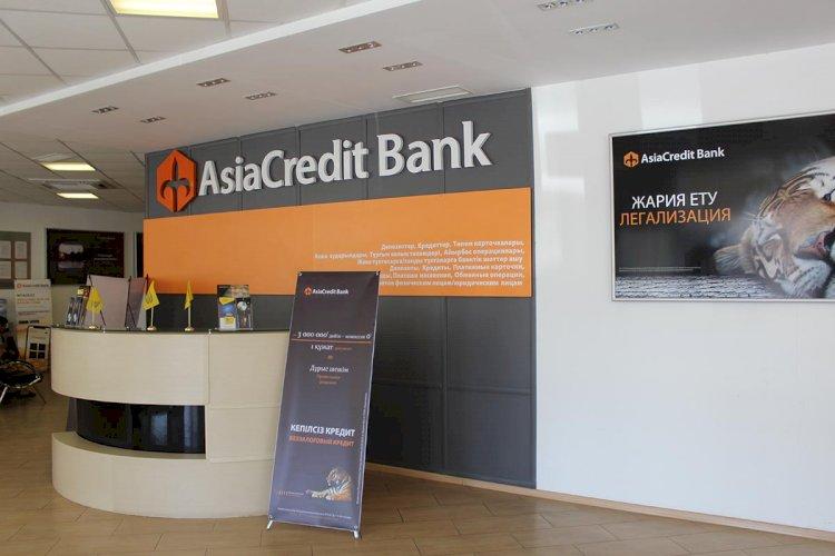 AsiaCredit Bank лишен лицензии на проведение банковских и иных операций