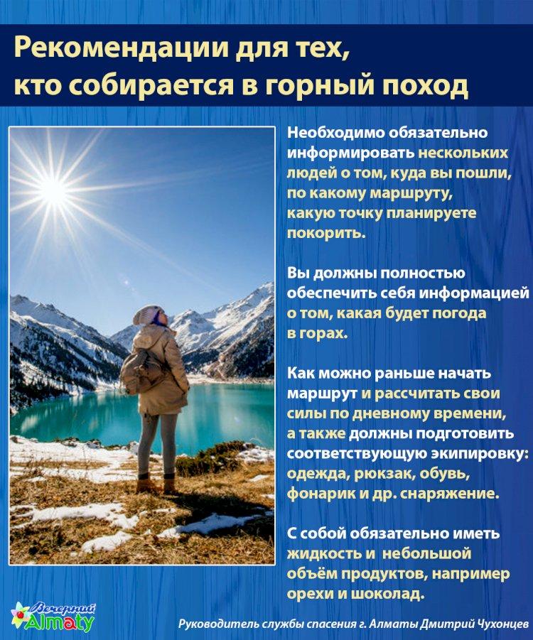 Рекомендации для тех, кто  собирается в горный поход