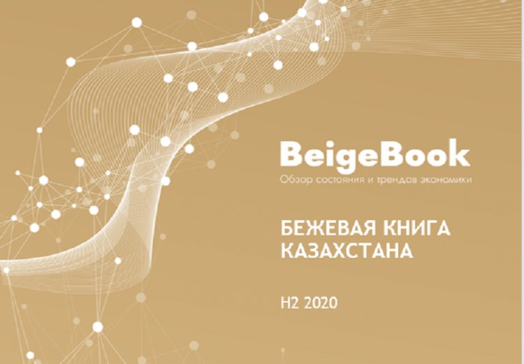 В Алматы презентовали «Бежевую книгу Казахстана»