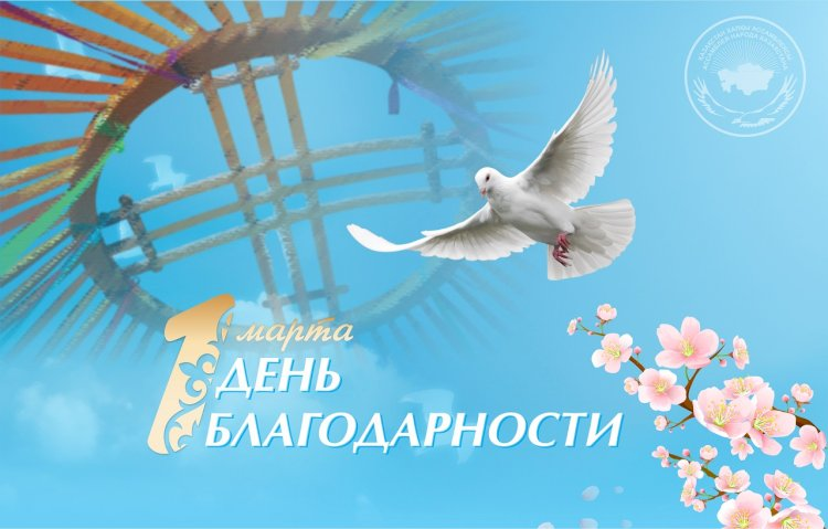 Молодежь Алматы поздравила горожан с Днем благодарности