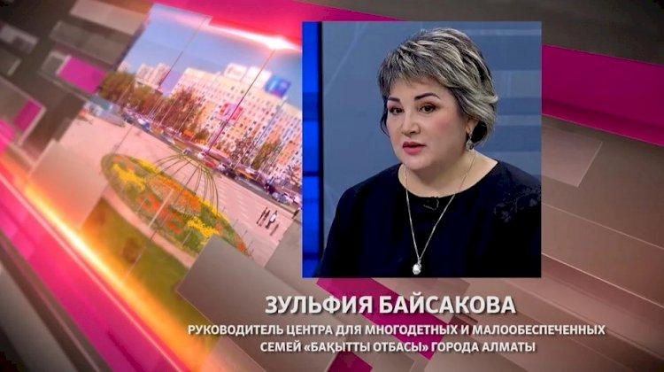 Зульфия Байсакова ответит на вопросы горожан