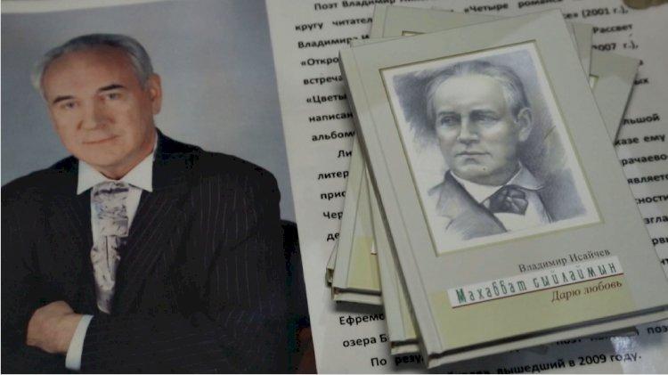 В Москве презентовали сборник российского поэта на казахском языке