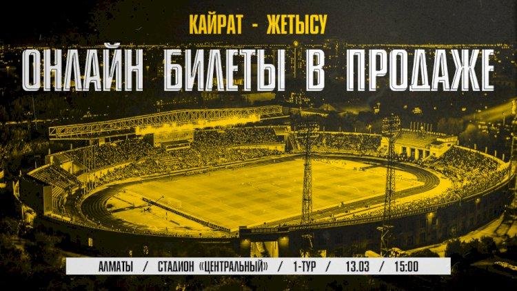 Билеты на матч «Кайрат» – «Жетысу» уже в продаже