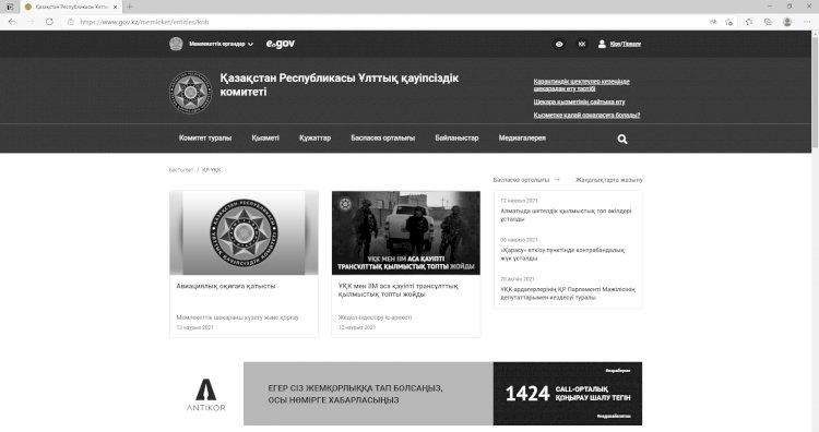 Сайт КНБ РК окрасился в черно-белые тона