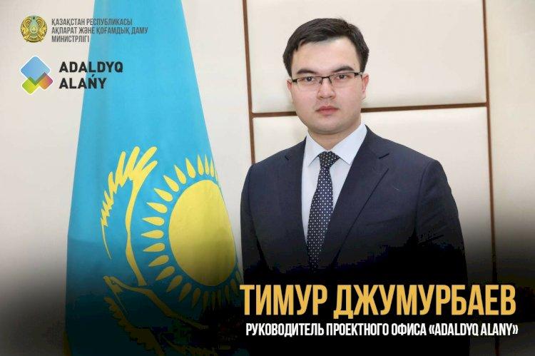 Назначен руководитель проектного офиса Adaldyq alany МИОР РК