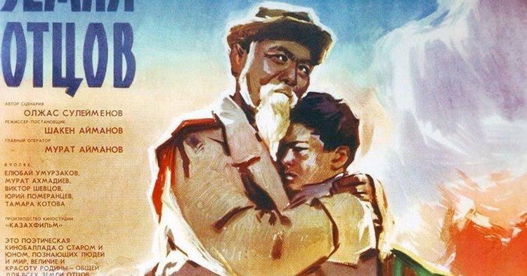 Кино о родине