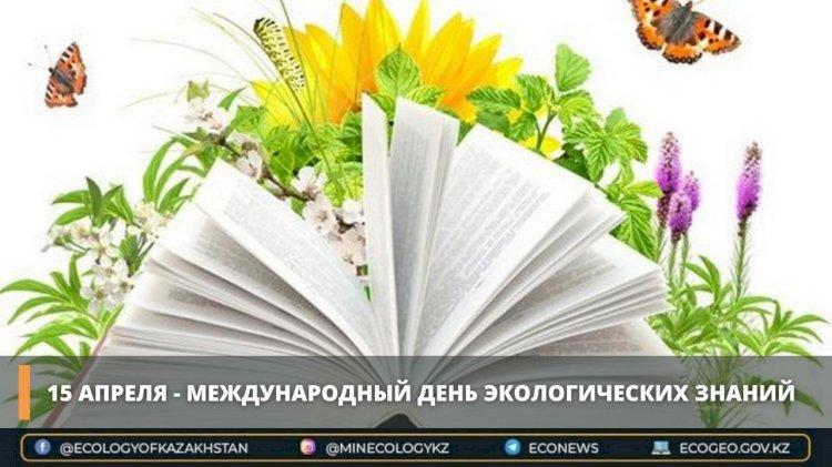 В Казахстане отмечают День экологических знаний