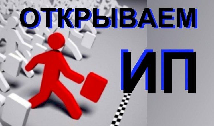 Быстро и бесплатно: Как зарегистрировать ИП в Казахстане