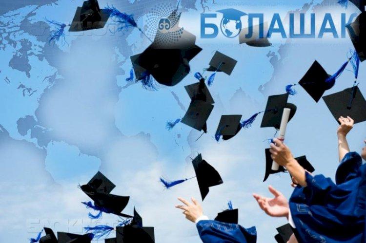 Прием документов по программе «Болашак» начнется 4 мая
