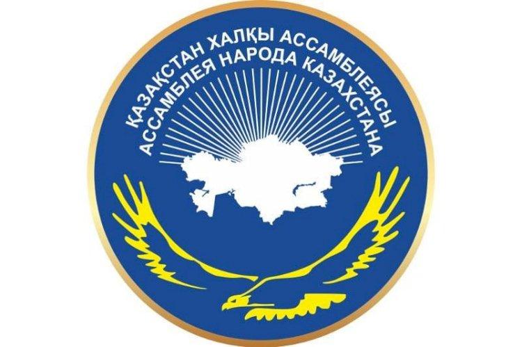 АНК выступила с обращением к народу Казахстана