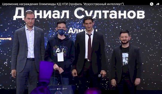 Ученик алматинской NIS выиграл в российском конкурсе «Искусственный интеллект»