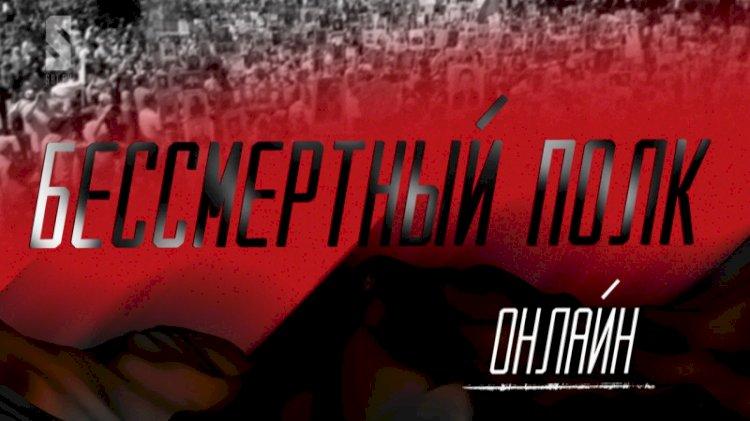 В Казахстане акция «Бессмертный полк» проходит в онлайн-формате