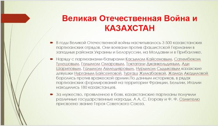 Казахстан в годы Великой Отечественной войны