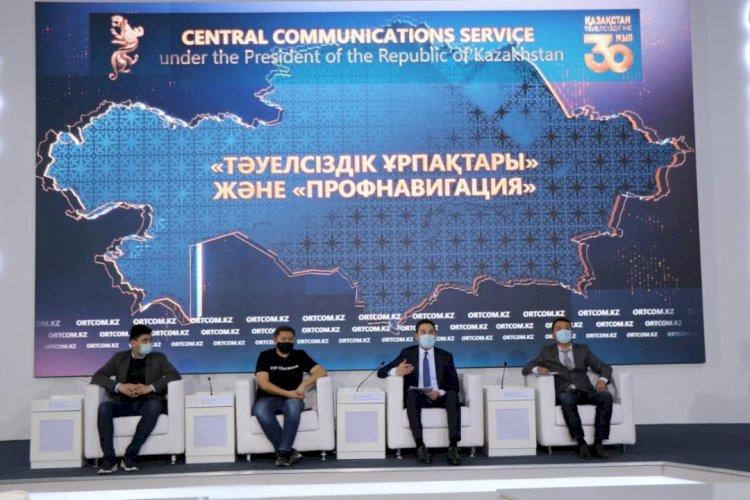 Проекты «Поколение Независимости» и «Профнавигация» стартовали в Казахстане