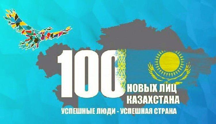 Завершился третий этап проекта «100 новых лиц Казахстана»