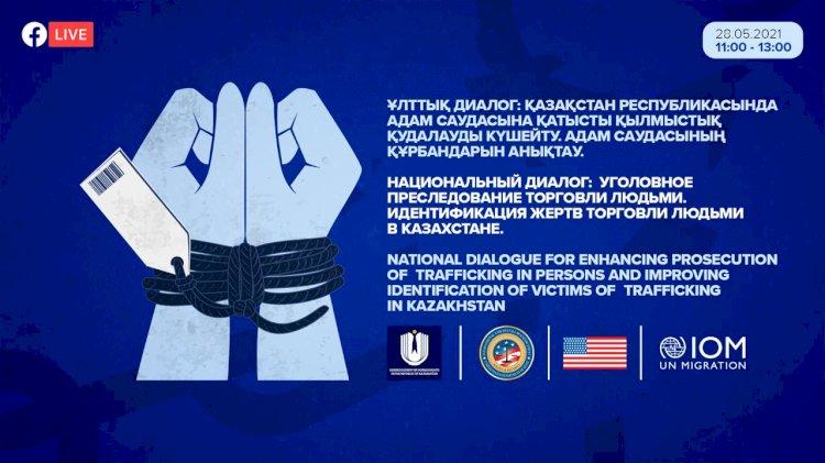 В Казахстане обсудили меры противодействия торговле людьми