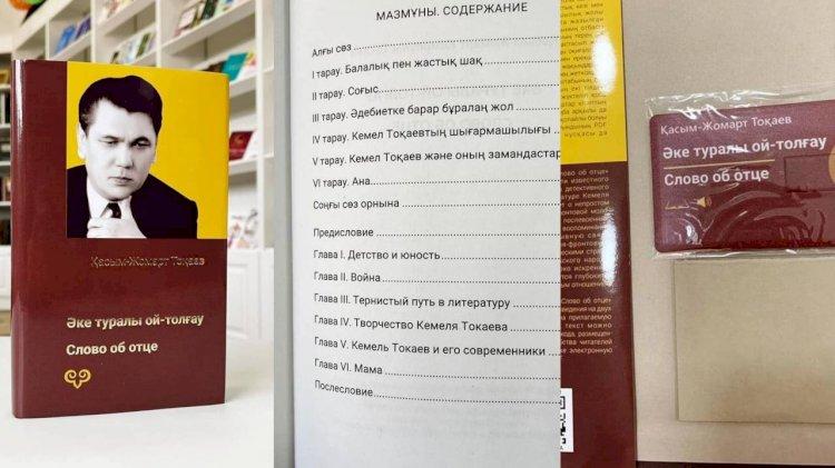 Берик Уали презентовал новое издание книги об отце Касым-Жомарта Токаева