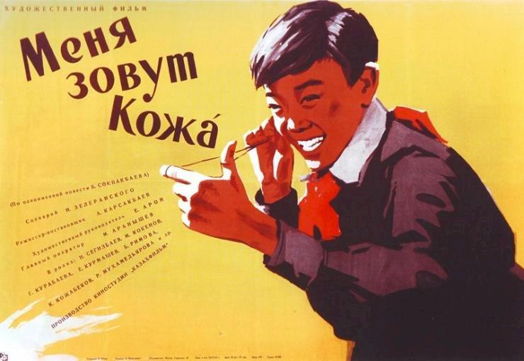 «Меня зовут Кожа»: малоизвестные факты из жизни Абдуллы Карсакбаева