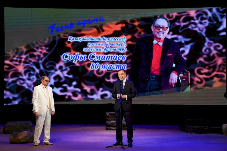 В Алматы прошел творческий вечер, посвященный юбилею Софы Сматаева