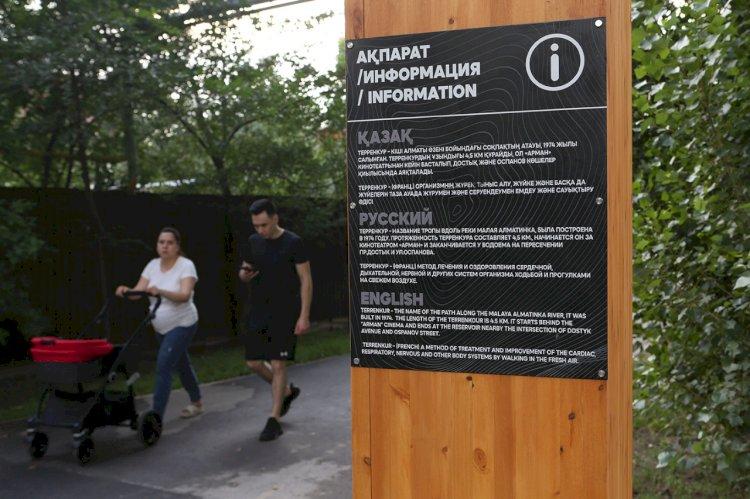 В Алматы прошло официальное открытие обновленного Терренкура