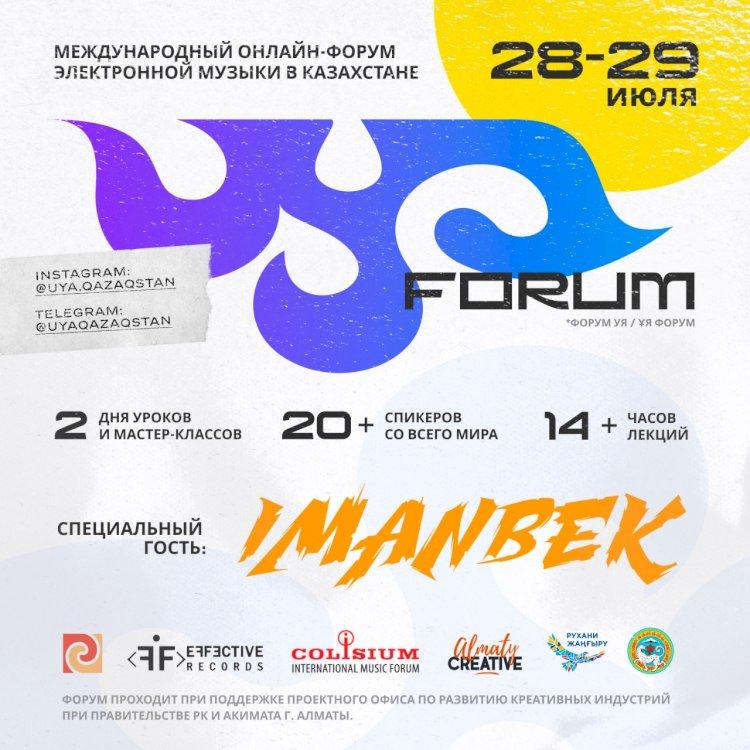 I международный онлайн-форум для электронных музыкантов cостоится в Алматы