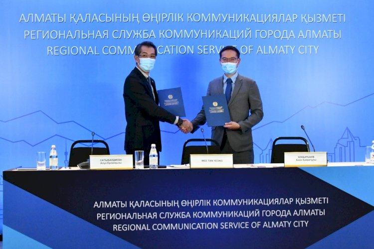 Цифровой тандем Алматы и Сингапура: подписан меморандум о сотрудничестве в рамках «Умного города»
