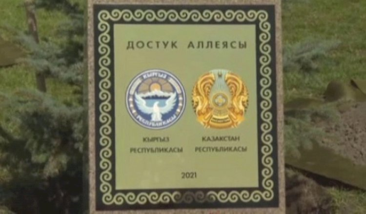В Бишкеке появилась Аллея дружбы Казахстана и Кыргызстана
